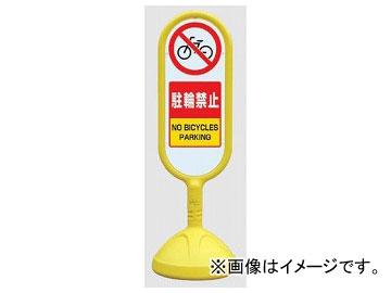 ユニット/UNIT サインキュートII 駐輪禁止 黄(両面) 品番:888-872AYE