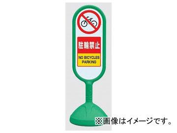 ユニット/UNIT サインキュートII 駐輪禁止 緑(片面) 品番:888-871AGR