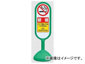 ユニット/UNIT サインキュートII 禁煙 緑(両面) 品番:888-962AGR