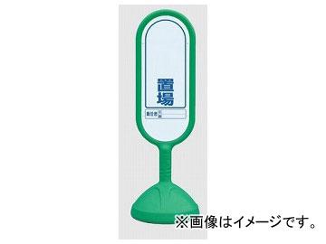 ユニット/UNIT サインキュートII ○○置場 緑(片面) 品番:888-921AGR