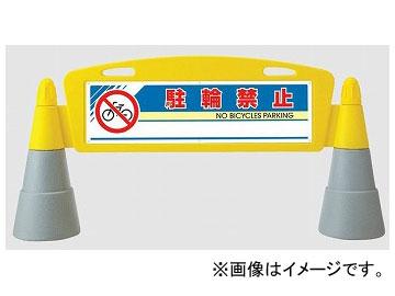 ユニット/UNIT フィールドアーチ(片面) 駐輪禁止 品番:865-211