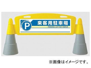 ユニット/UNIT フィールドアーチ(片面) 来客用駐車場 品番:865-271