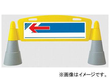 ユニット/UNIT フィールドアーチ(片面) ←左矢印 品番:865-311