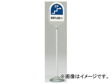 ユニット/UNIT ピクト表示スタンド 本体(グレー) 品番:868-86GY