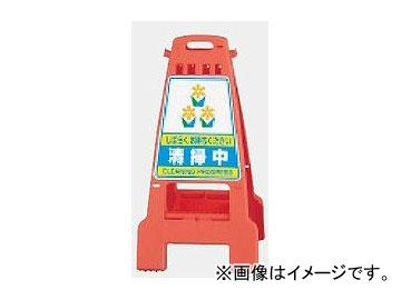 ユニット/UNIT カンバリ 橙 清掃中 品番:868-53