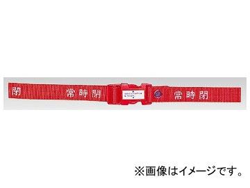 ユニット/UNIT バルカンベルト(バルブロック用)赤/常時閉 20×800 品番:859-73