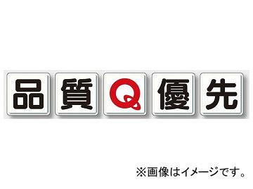 ユニット/UNIT 一文字看板 品質Q優先(中) 品番:803-81A