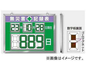ユニット/UNIT デジタル数字型無災害記録表 数字板脱着式 品番:867-19