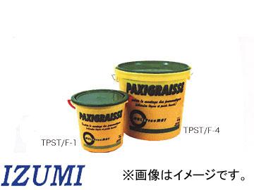 泉産業貿易/IZUMI パクシータイヤグリス TPST/F-1 入数:1kg×8個