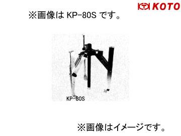 江東産業/KOTO 2本爪ロングギヤプーラー KP-80L