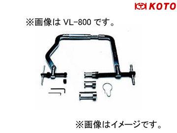 江東産業/KOTO バルブリフター VL-800