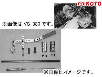 江東産業/KOTO バルブスプリングリフター VS-380