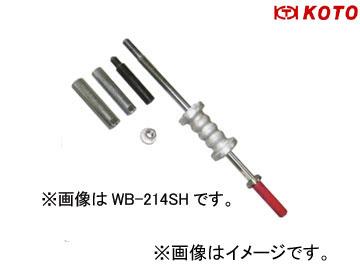 江東産業/KOTO ボルトチェンジャー WB-214