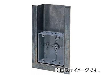 未来工業/MIRAI X線防護用アウトレットボックス 鉛ボード用 大形四角(深型) 3分スタット付 耐衝撃性樹脂(HI) CDO-5BXP-1 263×176mm