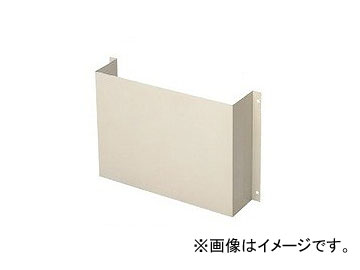 未来工業/MIRAI ヘッダーボックス配管カバー(防錆仕様) GSHBK2-8WL 600×155×700mm