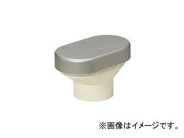未来工業/MIRAI 排水用通気弁 通気スイスイ アルミ仕様 VVD-75A 249.4mm