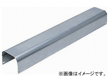 未来工業/MIRAI トラフレキ用 ステンレスカバー 全長1m TFSC-150 153×194mm