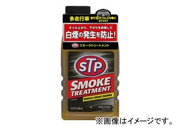シスコジャパン STP スモークトリートメント 入数:428ml×12本