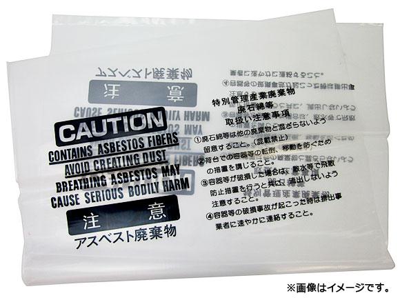 マイスター/Meister アスベスト廃棄用袋 透明 サイズ:中(約0.15×650×800mm) 100枚入 SK-MY-AHF-CLEAR-M