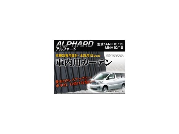 AP 専用カーテンセット APCT01 入数:1台分(12ピース) トヨタ アルファード ANH10/15 MNH10/15