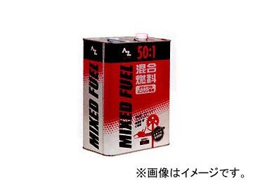 AZ/エーゼット 50:1 混合燃料<赤> 4L FG016 JAN:4960833016950 入数:6缶