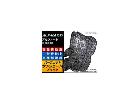 AP サンシェード(日除け) ブラック APSH-BLACK-006 入数:1セット(全窓対応) トヨタ アルファード 10系