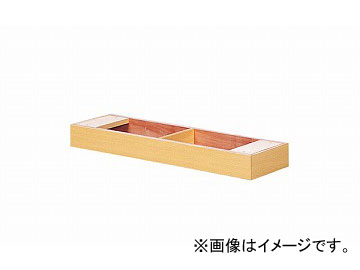 ナイキ/NAIKI 木製書架 架台 SSK-BS 899×255×90mm