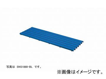 ナイキ/NAIKI スノコ ストレートタイプ ブルー SNS0956-BL 950×600×49mm