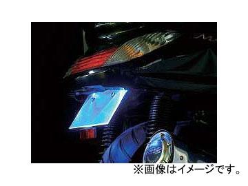 2輪 スキューバ フェンダーレスキット LEDブルー PFL316HB ヤマハ グランドマジェスティ250(400) 2004年~2006年