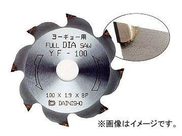 大日商/DAINISSYO 窯業フルダイヤソー YFシリーズ YF-100 JAN:4948572071423