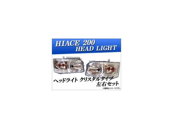 AP ヘッドライト クリスタルタイプ AP-HC200-HL015 入数:左右セット トヨタ ハイエース 200系