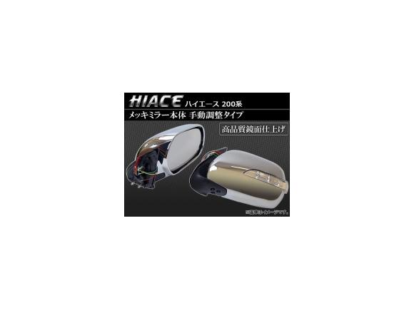AP メッキミラー 本体 手動調整タイプ AP-HC200-SD011 入数:1セット(左右) トヨタ ハイエース 200系