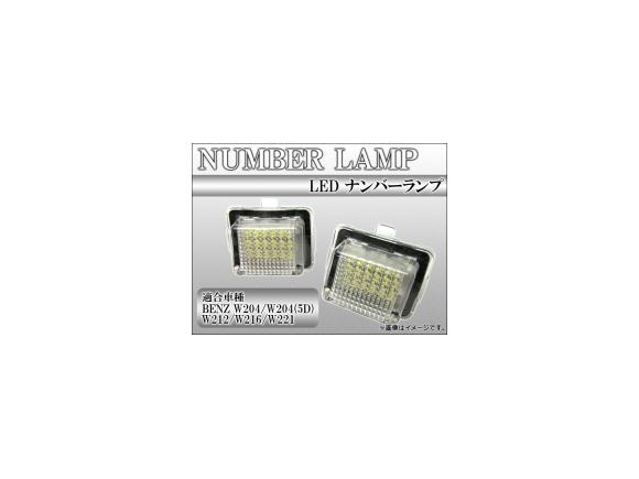 AP ナンバーランプ LED ルーフランプ AP-RL-BENZ-002 メルセデス 入手困難 W212 安い W221 5D W204 ベンツ W216