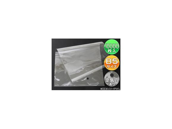 AP OPP袋(B5サイズ) セット APOPPB001 入数:10000枚