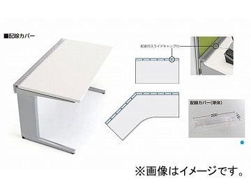ナイキ/NAIKI リンカー/LINKER トリアス 配線カバー コーナーデスク135°用 TRK327 199×51×2mm
