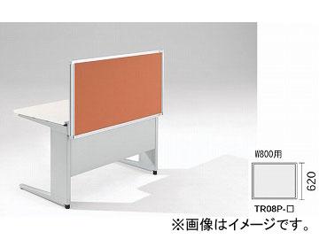 ナイキ/NAIKI リンカー/LINKER トリアス デスクトップパネル クロス張り ライトオレンジ TR08P-LOR 800×30×620mm