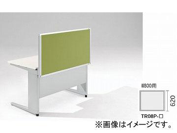 ナイキ/NAIKI リンカー/LINKER トリアス デスクトップパネル クロス張り ライトグリーン TR08P-LGR 800×30×620mm