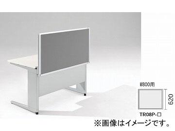 ナイキ/NAIKI リンカー/LINKER トリアス デスクトップパネル クロス張り グレー TR08P-GL 800×30×620mm