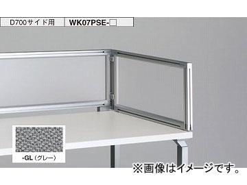 ナイキ/NAIKI リンカー/LINKER ウエイク デスクトップパネル クロスパネル グレー WK07PSE-GL 700×30×350mm