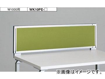 ナイキ/NAIKI リンカー/LINKER ウエイク デスクトップパネル クロスパネル ライトグリーン WK10PE-LGR 1000×30×350mm
