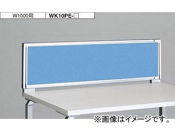 ナイキ/NAIKI リンカー/LINKER ウエイク デスクトップパネル クロスパネル ライトブルー WK10PE-LBL 1000×30×350mm