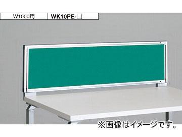 ナイキ/NAIKI リンカー/LINKER ウエイク デスクトップパネル クロスパネル グリーン WK10PE-GR 1000×30×350mm