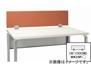 ナイキ/NAIKI リンカー/LINKER ウエイク デスクトップパネル クロス張り ライトオレンジ WK10P-LOR 996×20×300mm