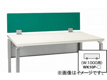 ナイキ/NAIKI リンカー/LINKER ウエイク デスクトップパネル クロス張り グリーン WK10P-GR 996×20×300mm