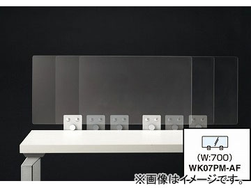 ナイキ/NAIKI リンカー/LINKER ウエイク デスクトップパネル ハーフサイズ アクリル WK07PM-AF 698×5×300mm