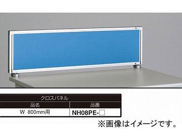 ナイキ/NAIKI ネオス/NEOS デスクトップパネル クロスパネル ライトブルー NH08PE-LBL 800×30×350mm