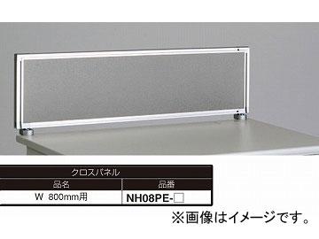 ナイキ/NAIKI ネオス/NEOS デスクトップパネル クロスパネル グレー NH08PE-GL 800×30×350mm
