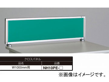 ナイキ/NAIKI ネオス/NEOS デスクトップパネル クロスパネル グリーン NH10PE-GR 1000×30×350mm