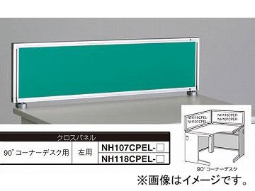 ナイキ/NAIKI ネオス/NEOS デスクトップパネル クロスパネル グリーン NH107CPEL-GR 982×30×350mm