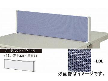 ナイキ/NAIKI ネオス/NEOS デスクトップパネル ライトブルー NH04P-LBL 396×30×319mm